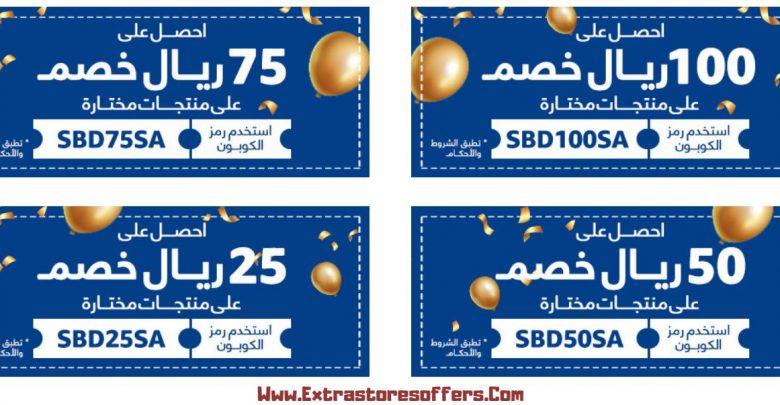 04e2e32a8211e كوبون سوق كوم السعودية خصومات تصل الى 100 ريال متاجر التسوق ...