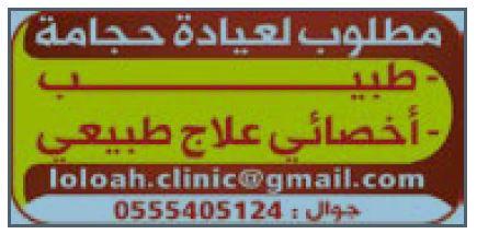 وظائف في الرياض