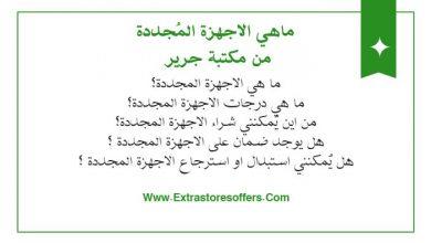 Photo of الاجهزة المجددة من مكتبة جرير كل التفاصيل عنها