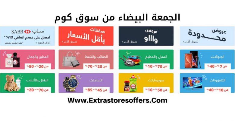 acdd7903b تخفيضات الجمعة البيضاء سوق كوم 2018 الجمعة البيضاء - extrastoresoffers