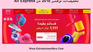 تخفيضات نوفمبر 2018 من Ali Express