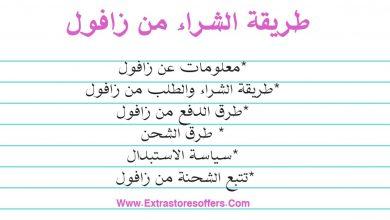 طريقة الشراء من زافول بالعربي