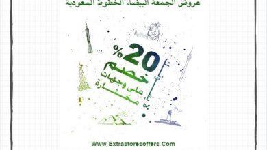 عروض الجمعة البيضاء الخطوط السعودية