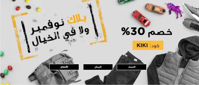 عروض الجمعة البيضاء اي ليبلز السعودية