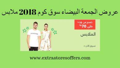 عروض الجمعة البيضاء سوق كوم 2018 ملابس