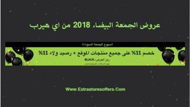 عروض الجمعة البيضاء 2018 من اي هيرب