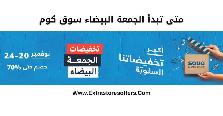 dd1feb394 متى تبدأ الجمعة البيضاء سوق كوم وطرق الطلب والشراء المدونة ...