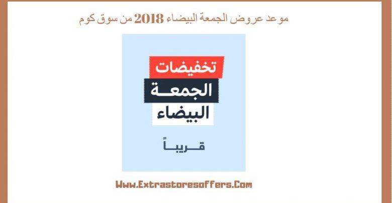 موعد عروض الجمعة البيضاء 2018 من سوق كوم السعودية