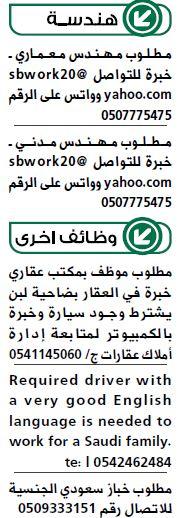 وظائف السعودية بالرياض اليوم