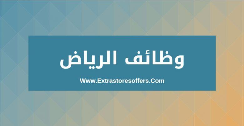 ba2017ec1 وظائف شاغرة في السعودية بالرياض للرجال والنساء وظائف السعودية ...