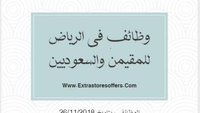 وظائف فى الرياض للمقيمن والسعوديين