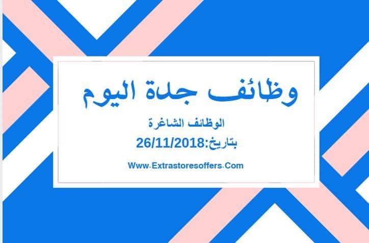 وظائف فى جدة اليوم للنساء والرجال وظائف السعودية ...