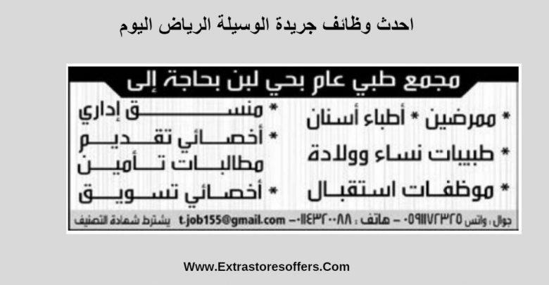 088147c98 احدث وظائف جريدة الوسيلة الرياض اليوم وظائف السعودية - extrastoresoffers