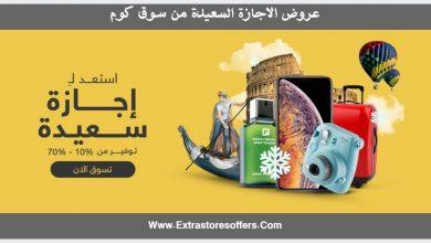 Photo of souq coupon ksa كوبون خصم سوق السعودية