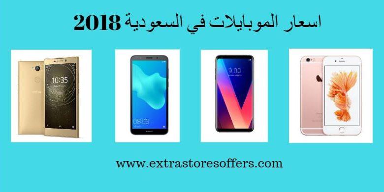 eca4a49e3 اسعار الموبايلات في السعودية 2018 من سوق كوم أسعار الجوالات ...