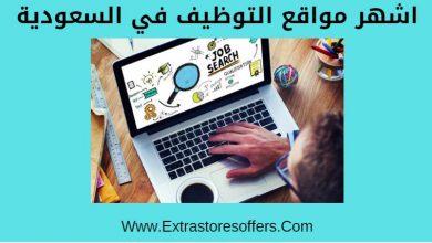 اشهر مواقع التوظيف في السعودية