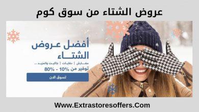 Photo of افضل عروض الشتاء من سوق كوم خصم يصل الى 80%