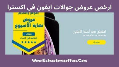 Photo of اكسترا ايفون الاسعار كاش وتقسيط والخصومات