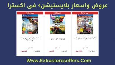 Photo of بلايستيشن 4 اكسترا الاسعار والخصومات