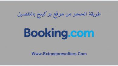بوكينج عربي طرق الحجز والدفع وارقام التواصل