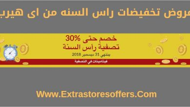 Photo of تخفيضات راس السنه من اى هيرب