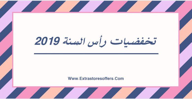 3bef122a0 تخفيضات راس السنه 2019 عروض نهاية العام - extrastoresoffers
