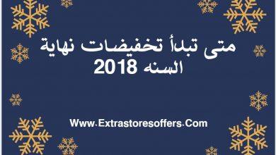 Photo of متى تبدا تخفيضات نهاية السنه 2018