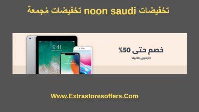 تخفيضات noon saudi