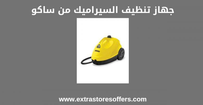 جهاز تنظيف السيراميك من ساكو مواقع تسوق Extrastoresoffers