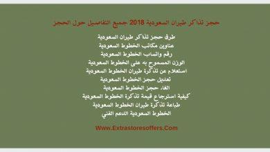 Photo of حجز تذاكر طيران السعودية جميع التفاصيل حول الحجز
