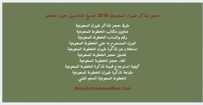 رشاقته محفظة نقود جبل فيزوف الخطوط السعودية الحجز الداخلي رقم Myfirstdirectorship Com