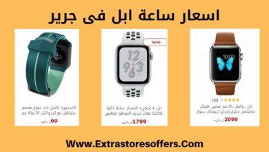 Photo of ساعة ابل جرير الاسعار والخصومات خصم حتى 25%