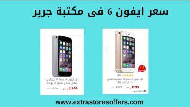 Photo of سعر ايفون 6 في جرير