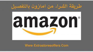 Photo of طريقة الشراء من امازون والدفع والشحن