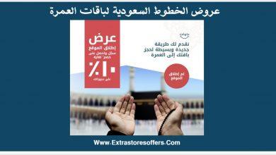 عروض الخطوط السعودية لباقات العمرة