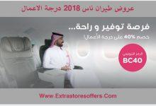 عروض طيران ناس 2018 درجة الاعمال