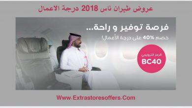 Photo of عروض طيران ناس 2018 درجة الاعمال