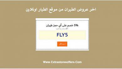 Photo of عروض طيران من مجموعة الطيار للسفر