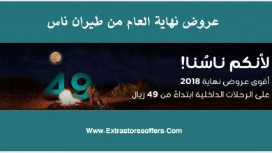 Photo of عروض نهاية العام من طيران ناس على الرحلات الداخلية
