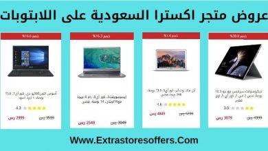 Photo of عروض extra السعودية اليوم لابتوبات خصم حتى 30%
