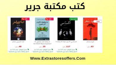 Photo of كتب مكتبة جرير العربية خصم حصري 15%