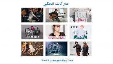 Photo of ماركات الحكير للملابس والاحذية والاكسسورات والمنزل