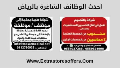 Photo of وظائف شاغرة بالرياض للسعوديين ولغير السعوديين
