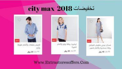 city max تخفيضات 2018