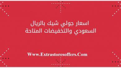 اسعار جولي شيك بالريال السعودي والتخفيضات المتاحة