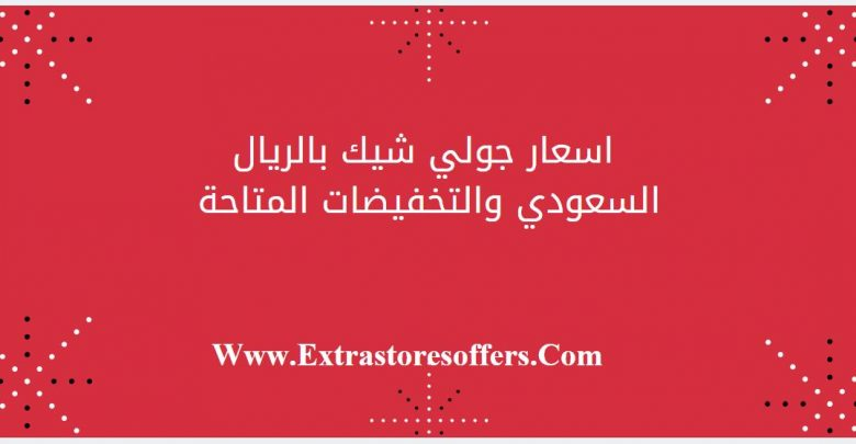 9e07eaa8c495f اسعار جولي شيك بالريال السعودي والتخفيضات المتاحة جولي شيك -  extrastoresoffers