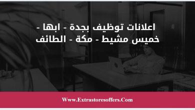 Photo of اعلانات توظيف بجدة بجريدة الوسيلة اليوم