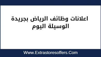 Photo of اعلانات وظائف الرياض بجريدة الوسيلة اليوم