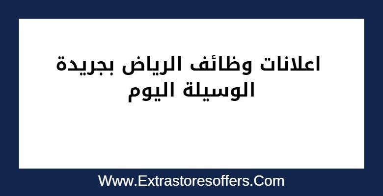 اعلانات وظائف الرياض
