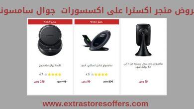Photo of اكسترا اكسسوارات جوال سامسونج العروض والاسعار